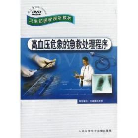 DVD高血压危象的急救处理程序(卫生部医学视听教材) 刘奇志//初万江 著作 内科