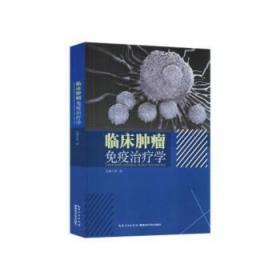 正版 临床肿瘤免疫治疗学 胡胜主编 细胞病变癌变淋巴临床内科学医生参考书籍 湖北科技9787