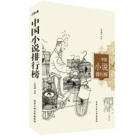 2018中国小说排行榜