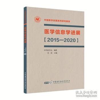 医学信息学进展【2015—2020】