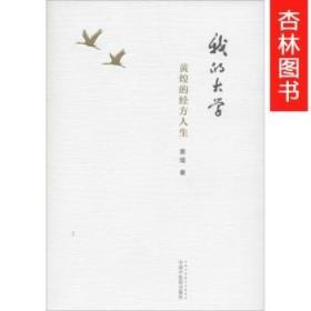 我的大学 黄煌的经方人生 黄煌(走大师的路,然后 成为大师)中医经方书籍 中国中医药