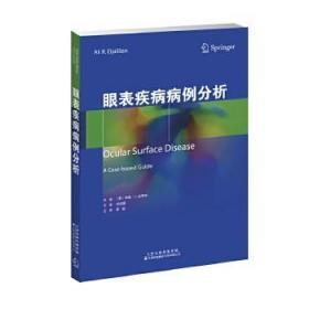 眼表疾病病例分析 阿里.R.达理安 天津科技翻译出版公司 9787543339583