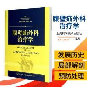 腹壁疝外科治疗学 唐健雄;(英)Kingsnorth A.N. 等 著主编  2014年06月01
