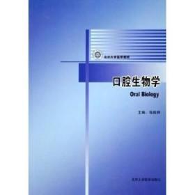 北京大学医学教材:口腔生物学