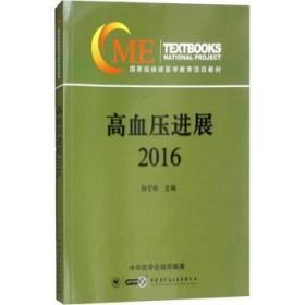 高血压新进展 2016 孙宁玲 著作 医学综合 新华书店正版全新 速发