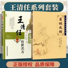 正版2本 王清任传世名方---大国医系列之传世名方+医林改错 中国医药科技