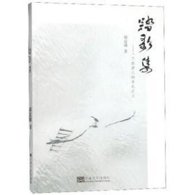 踏歌集:一个旅游人的手札(3)