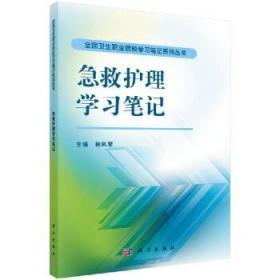 急救护理学习笔记 杨凤琴 科学