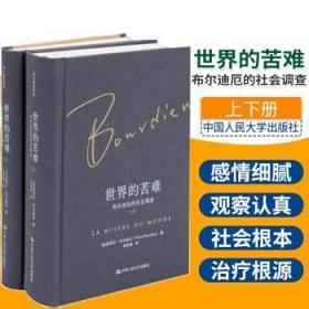 世界的苦难 布尔迪厄的社会调查 上下  法 皮埃尔·布尔迪厄主编 中国人民大学