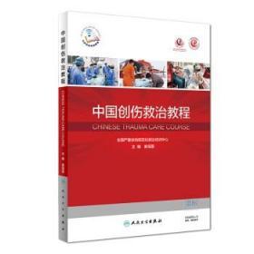中国创伤救治教程  外科学 2018年12月 人民卫生出版