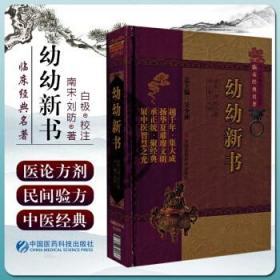 正版 幼幼新书 中医古籍经典丛书 中国医药科技9787506749138