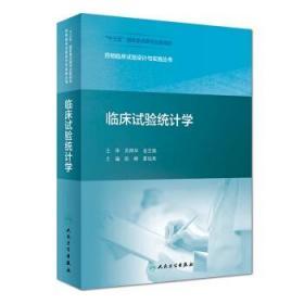 临床试验统计学 药物临床试验设计与实施丛书 陈峰 夏结来 主编 9787117273053 201