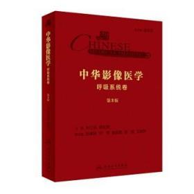 正版 中华影像医学·呼吸系统卷 第3版 人民卫生