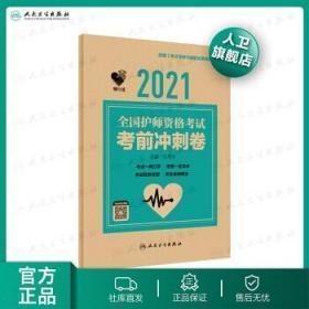 领你过:2021全国护师资格考试考前冲刺卷 王秀玲主编 2020年12月考试书