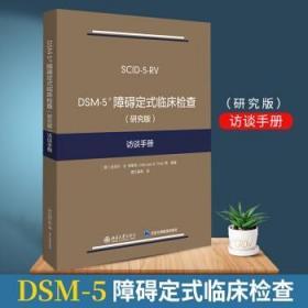 DSM-5 障碍定式临床检查 研究版 访谈手册 迈克尔B弗斯特 等编著 神医学人员进行调查研究工具