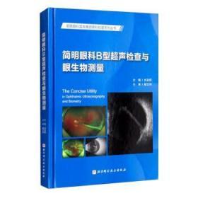 简明眼科B型超声检查与眼生物测量
