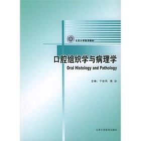 北京大学医学教材:口腔组织学与病理学