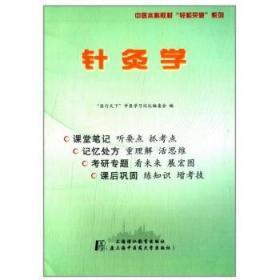 中医本科教材轻松突破系列:针灸学