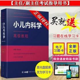 正版 小儿内科学 副主任主任职称考试用书高级教程精装 中华医学电子音像97878300510