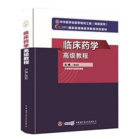 正版 2022年新版临床药学高级教程 正副高主任医师进阶高级职称考试指导用书 阚金程编著  中华医