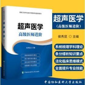 Z正版正副高级主任用书 超声医学 高级医师进阶 高级卫生专业技术资格考试指导用书 要点临床思维