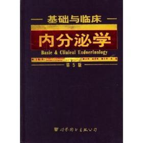 特价狂欢 基础与临床--内分泌学(5版) 世界图书出版公司9787506242431