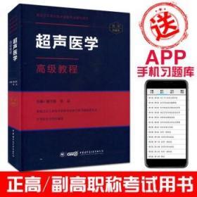 2020超声医学高级教程(附手机APP习题集)高级卫生专业技术资格考试指导用书