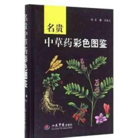 Z正版名贵中草药彩色图鉴 精 书 编者 刘春生 人民军医 正版 特价书