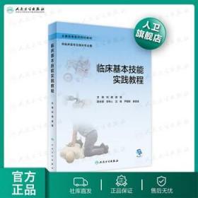 临床基本技能实践教程 刘健戚璐主编 2020年11月创新教材