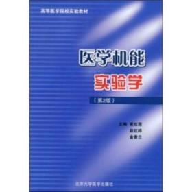 高等医学院校实验教材:医学机能实验学(第2版)