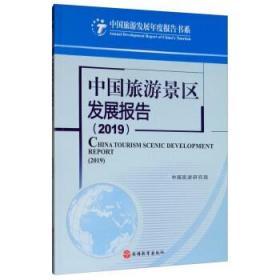中国旅游景区发展报告(2019)  [China Tourism Scenic Development Report (2019)]