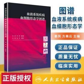 正版 血液系统疾病血细胞形态学图谱 姜凤 方美云 主编 人民卫生