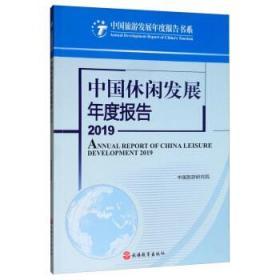 中国休闲发展年度报告2019  [Annual Report of China Leisure Development 2019]