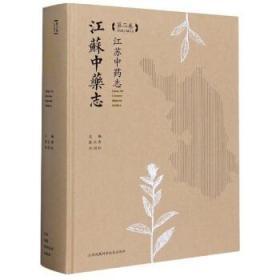 江苏中药志(第2卷)(精)