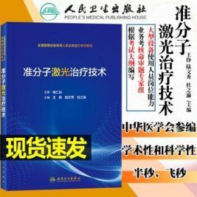 准分子激光治疗技术 王铮陆文秀杜之渝主编 2020年10月培训教材