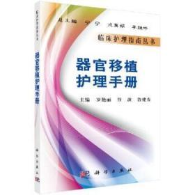 器官移植护理手册 罗艳丽 谷波 鲁建春 科学