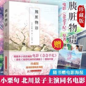 珍藏版 胰脏物语住野 夜 我想吃掉你的胰脏 中文版 小说 日本人气演员北川景子小栗旬主演电影