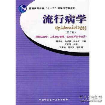 """流行病学(第2版)/普通高等教育""""十一五""""国家级规划教材"""
