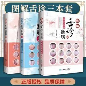 正版舌诊书图解舌诊断病1+2+3  入门图谱教程中医养生书籍来要水要来良人民卫生舌像舌苔辨析