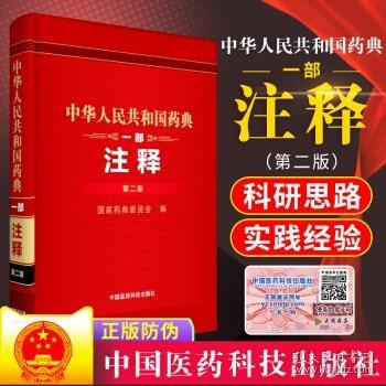 正版新品 中华人民共和国药典 一部注释(第二版)2016年3月出版 中国医药科技978750