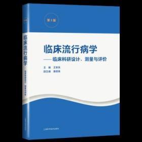 临床流行病学 临床科研设计 测量与评价 王家良编 临床科研基本方法 临床科研中的文献检索 上海科学
