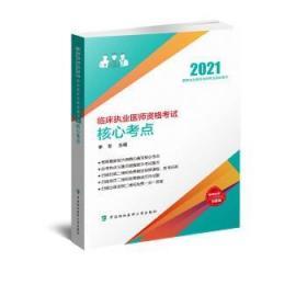 正版 2021临床执业医师资格考试 核心考点 主编李冬 中国协和医科大学9787567916