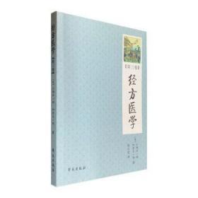 经方医学(第3卷) (日)江部洋一郎 和泉正一郎