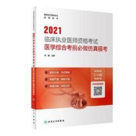 正版 2021临床执业医师资格考试医学综合考前必做仿真模考 叶波主编 人民卫生9787117