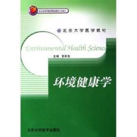 北京大学医学教材:环境健康学