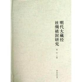 北京艺术博物馆藏明代大藏经丝绸裱封研究(精装) 杨玲 主编 9787507739121学苑北