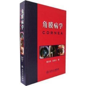 正版 角膜病学 谢立信 史伟云 眼科学角膜内皮病的基础篇 角膜手术学诊断治疗学 眼科专业手术书籍
