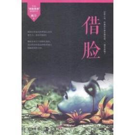 借脸商刀群言出版社9787802568747 小说书籍