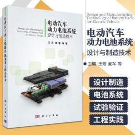 电动汽车动力电池系统设计与制造技术本书内容立足于我国电动汽车产业的实际情况从多个角度对动力电池系统