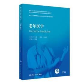 老年医学(国家卫生健康委员会住院医师规范化培训规划教材)(配增值) 王建业